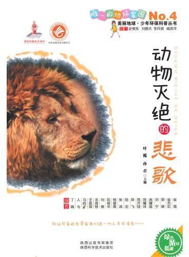动物灭绝的悲歌
