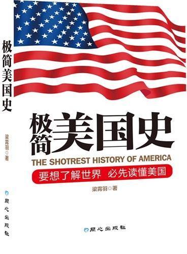 极简美国史