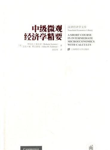 中级微观经济学精要(引进版)