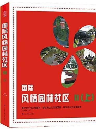国际风情园林社区2(上中下)(延续畅销经典《国际风情园林社区》风格特点,资料翔实!一书在手,囊括国际园林社区种种风情!)