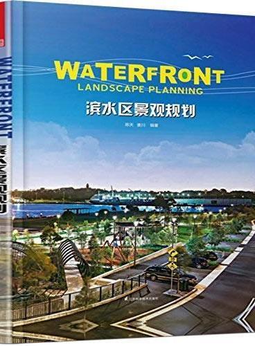 滨水区景观规划(设计理论+案列解析,全方位展示滨水区景观规划的精髓;以最新的设计彰显滨水区景观规划的时代感和创新感)