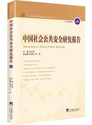 中国社会公共安全研究报告.第4辑