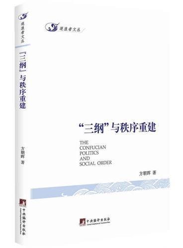 三纲与秩序重建(从全新角度审视中国传统文化、具有典型代表意义的理论,同时对中国文化的重建提出了自己的意见和建议,具有很高的参考价值.)