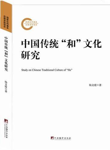 """中国传统""""和""""文化研究"""