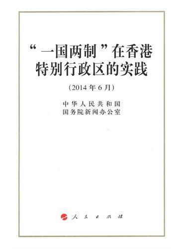 """""""一国两制""""在香港特别行政区的实践(32开)"""