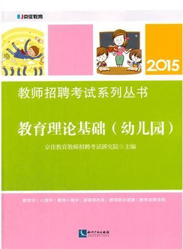 教育理论基础(幼儿园)-教师招聘考试系列丛书