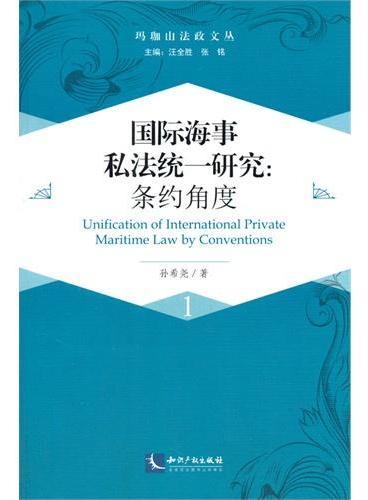 国际海事私法统一研究:条约角度