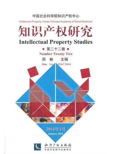 知识产权研究(第22卷)