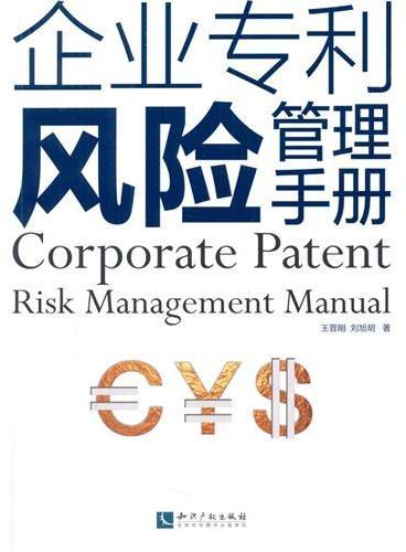 企业专利风险管理手册