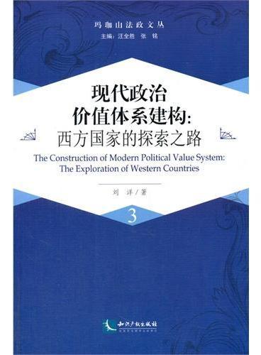 现代政治价值体系建构:西方国家的探索之路