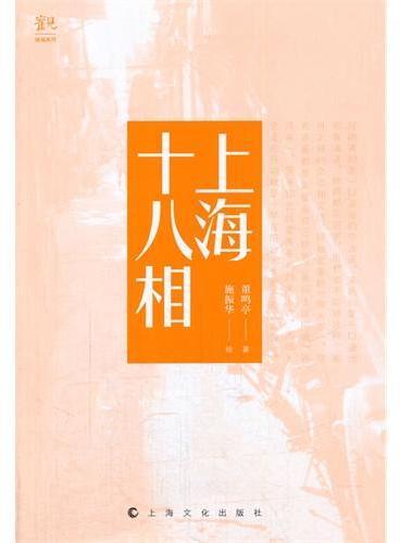 上海十八相