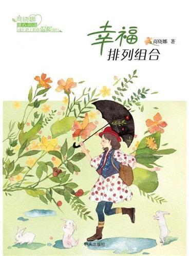 商晓娜暖心阅读?幸福排列组合(诗意与美感并存的写作风格,充满了对少男少女内心苦闷、成长艰难的理解与抚慰。不可错过的正能量阅读,温暖治愈,润泽心灵。)