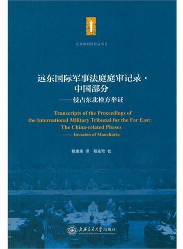 远东国际军事法庭庭审记录 中国部分——侵占东北检方举证
