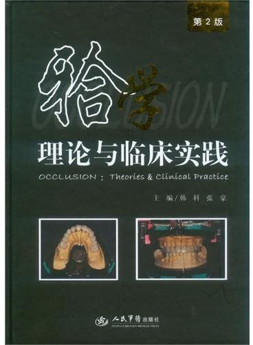 牙合学理论与临床实践(第二版)