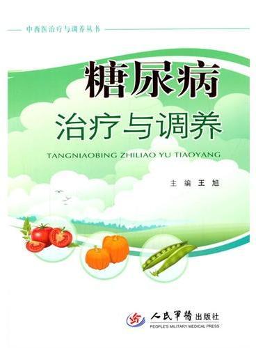糖尿病治疗与调养.中西医治疗与调养丛书