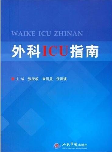 外科ICU指南