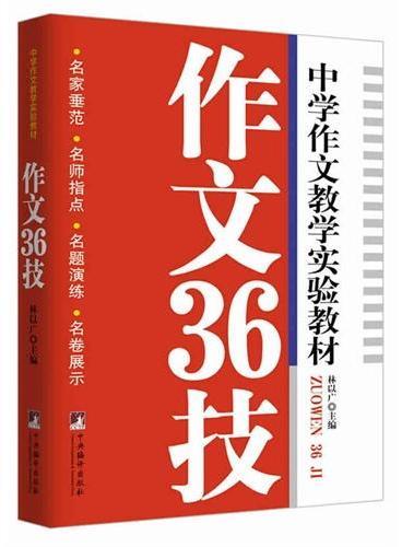 作文36技:中学作文教学实验教材(高级教师林以广先生20年一线教学的智慧结晶,一本不可不读的中学作文教学教材.)