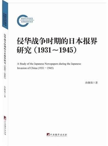 侵华战争时期的日本报界研究:1931-1945(纪念抗日战争胜利70周年,迄今首部以战时日本报界为研究对象的学术专著)