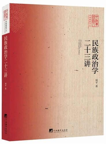 民族政治学二十三讲(中国民族政治学学科的创建者和奠基人-周平教授的集大成之作.)
