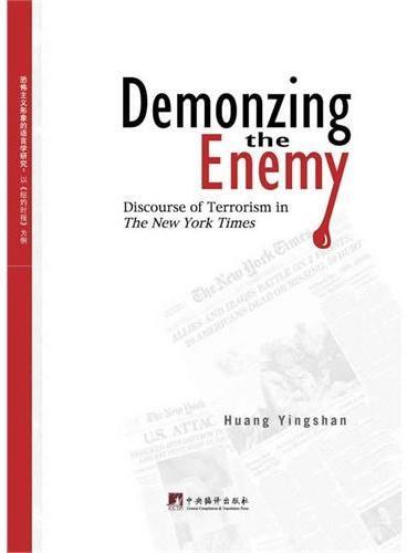 恐怖主义形象的语言学研究(英文)