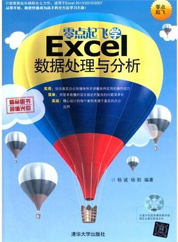 零点起飞学Excel数据处理与分析(配光盘)(零点起飞)