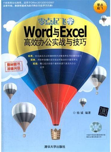 零点起飞学Word与Excel高效办公实战与技巧(配光盘)(零点起飞)