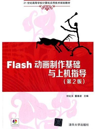 Flash动画制作基础与上机指导(第二版)(配光盘)(21世纪高等学校计算机应用技术规划教材)