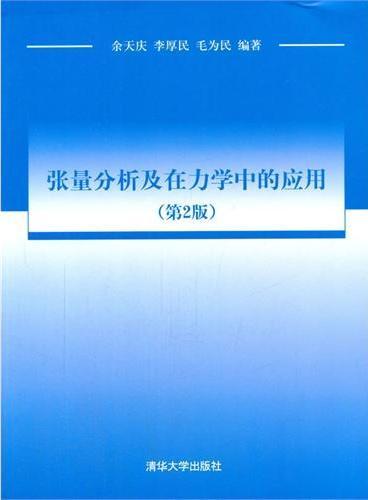 张量分析及在力学中的应用(第2版)