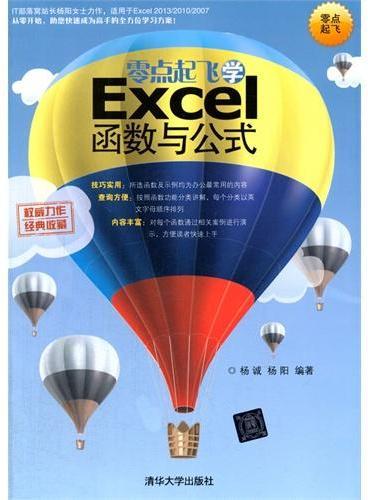 零点起飞学Excel函数与公式(零点起飞)
