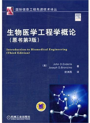生物医学工程学概论(原书第3版,国际信息工程先进技术译丛)