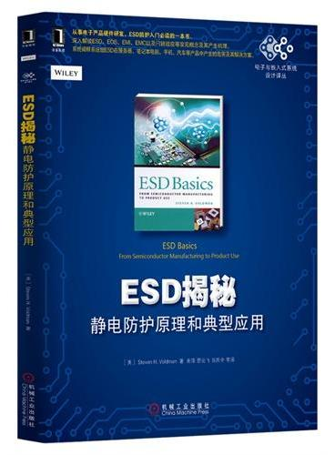 ESD揭秘:静电防护原理和典型应用(从事电子产品硬件研发,ESD防护入门必读的一本书。解读了ESD,EOS,EMI,EMC以及闩锁效应等常见概念及其产生机理)