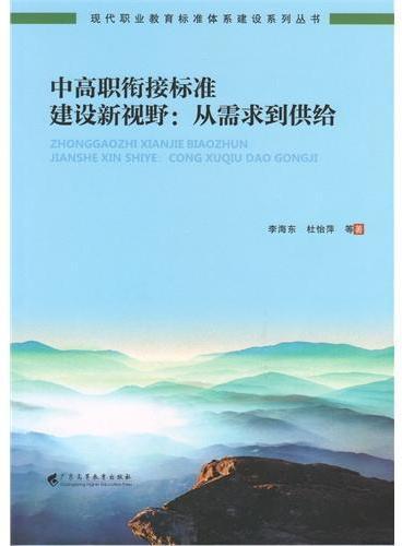 中高职衔接标准建设新视野:从需求到供给( 现代职业教育标准体系建设系列丛书)