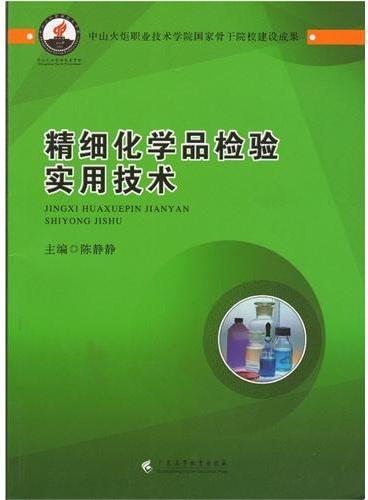 精细化学品检验实用技术