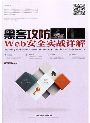 黑客攻防:Web安全实战详解(畅销图书全面升级改版,重装上市,以飨读者;精准分析每一个入侵步骤,知己知彼。)