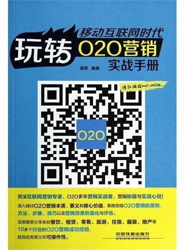 移动互联网时代:玩转O2O营销实战手册(资深互联网营销专家、O2O多年营销实战者,倾心放送,营销秘籍与实战心经)