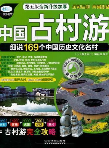 中国古村游(第五版)