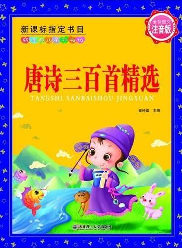 (新经典儿童彩书坊)唐诗三百首精选