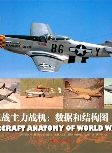 二战主力战机:数据和结构图·2