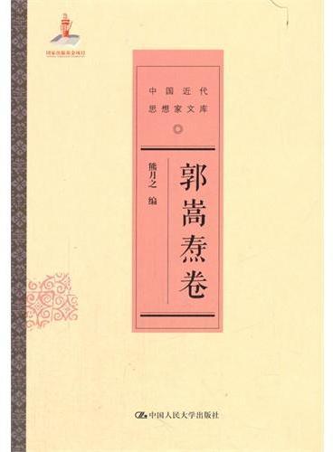 郭嵩焘卷(中国近代思想家文库)