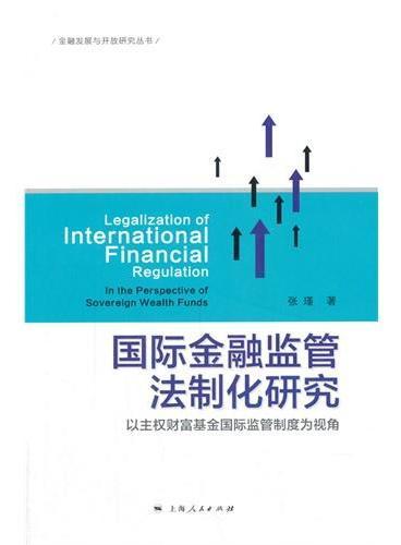 国际金融监管法制化研究