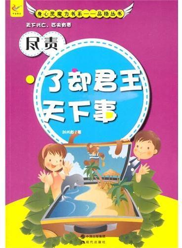 中小学生阅读系列之身心灵魔力书系.灵魂丛书--尽  责·了却君王天下事