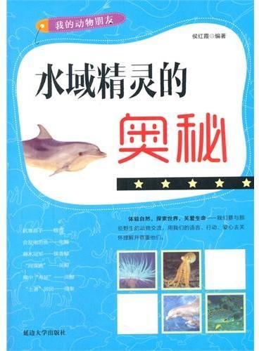 中小学生阅读系列之我的动物朋友--水域精灵的奥秘