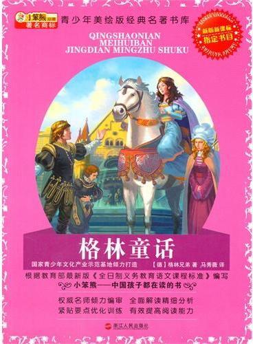 中小学生阅读系列之青少年美绘版经典名著书库--格林童话:升级版