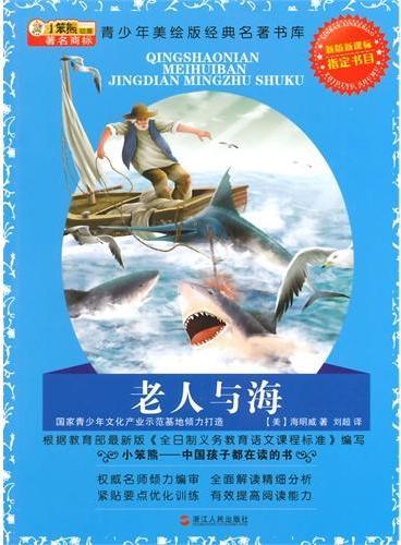 中小学生阅读系列之青少年美绘版经典名著书库--老人与海:升级版