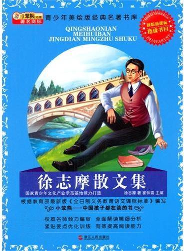 中小学生阅读系列之青少年美绘版经典名著书库--徐志摩散文集:升级版
