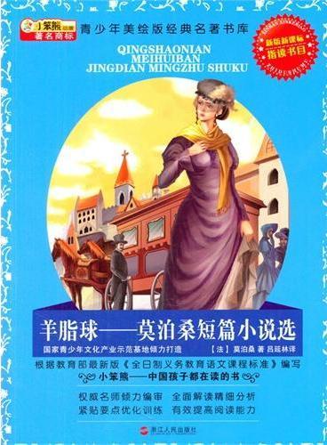 中小学生阅读系列之青少年美绘版经典名著书库--羊脂球——莫泊桑短篇小说选:升级版