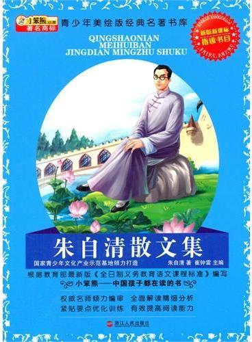 中小学生阅读系列之青少年美绘版经典名著书库--朱自清散文集:升级版