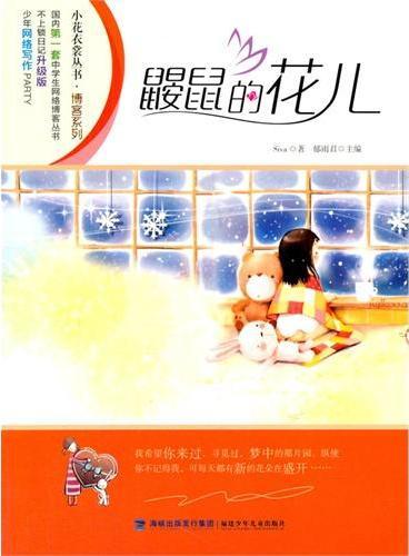 中小学生阅读系列之小花衣裳丛书.博客系列--鼹鼠的花儿