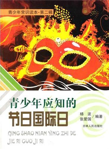 中小学生阅读系列之青少年常识读本.第2辑--青少年应知的节日国际日