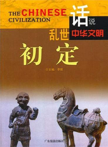 中小学生阅读系列之话说中华文明--乱世初定(四色印刷)